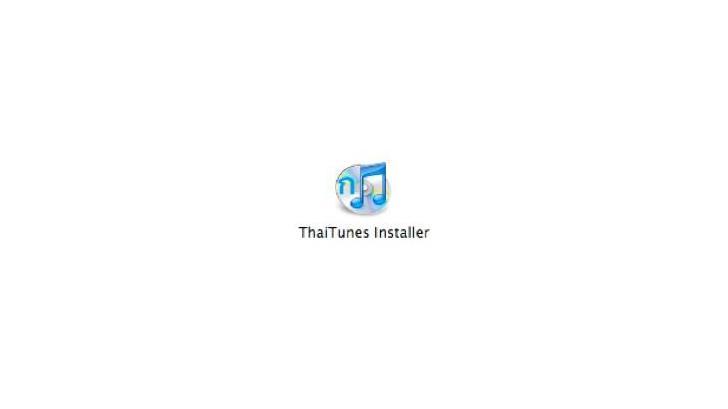 โปรแกรม iTunes อ่านชื่อเพลงภาษาไทยไม่ได้