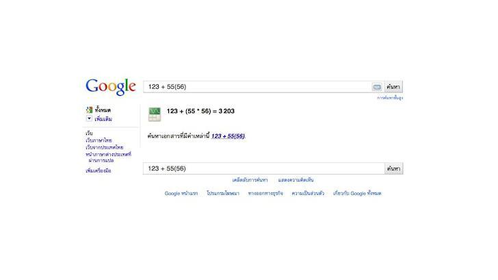 คิดเลขผ่าน Google