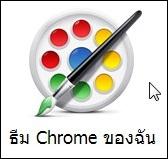 google_chrome_04