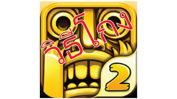 วิธีโกง Temple Run 2 บน iOSไอโฟน, ไอแพด ไม่ต้องเจลเบรคก็ทำได้