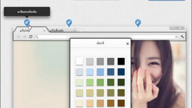 วิธีสร้าง Theme และใส่ Background ให้ Google Chrome อย่างง่ายๆ !