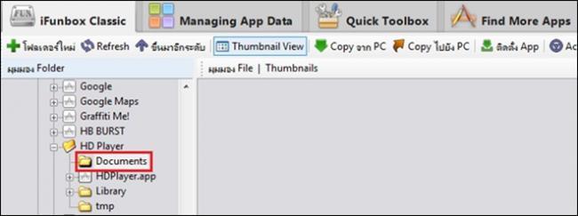 โฟลเดอร์ Documents ใน iFunbox