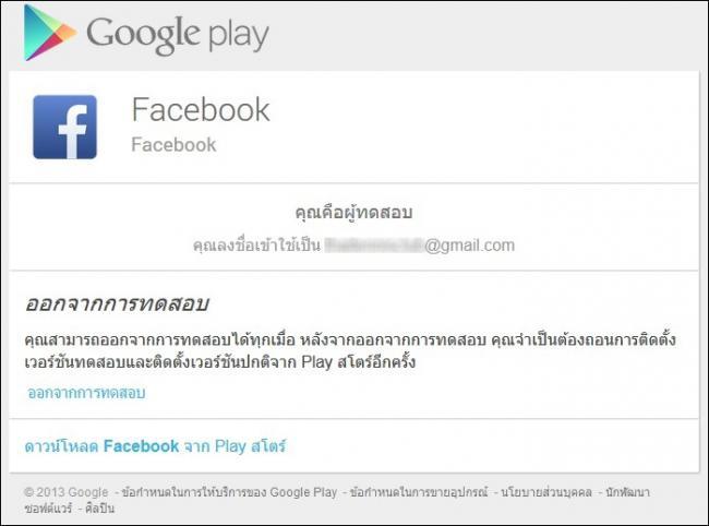 แอป Facebook_04