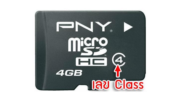 วิธีเลือกซื้อ micro SD สำหรับ มือถือ Android