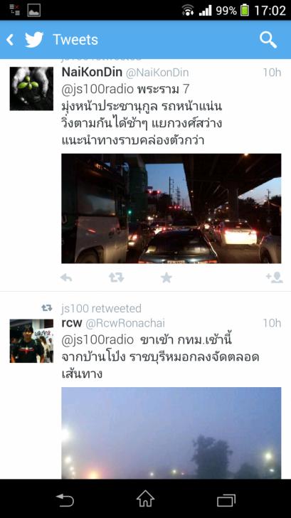 ทิปส์ Twitter 2
