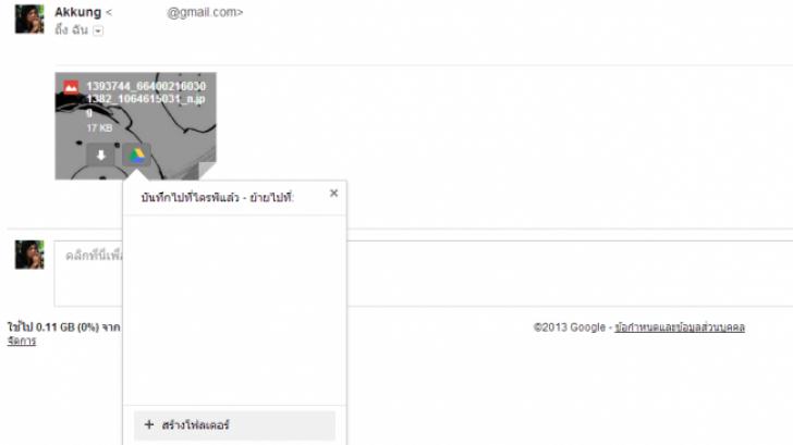 วิธีเซฟไฟล์ที่แนบมากับ Gmail เข้า Google Drive โดยตรง