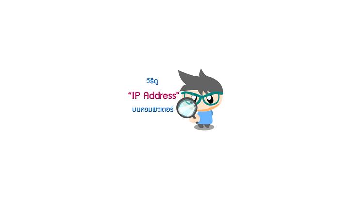 วิธีดู IP Address บนคอมพิวเตอร์ ง่ายๆ เพียงไม่กี่ขั้นตอน