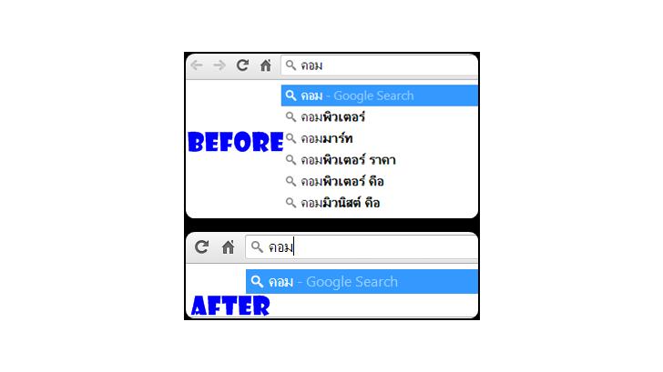 วิธีเปิด - ปิดการค้นหาอัตโนมัติจาก Address Bar ของ Google Chrome