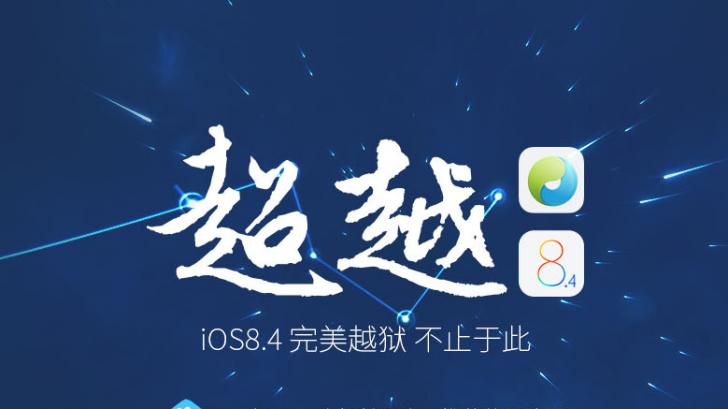 วิธีและขั้นตอนเจลเบรค iOS 8.1.3 - iOS 8.4 แบบ Untethered Jailbreak ด้วย TaiG