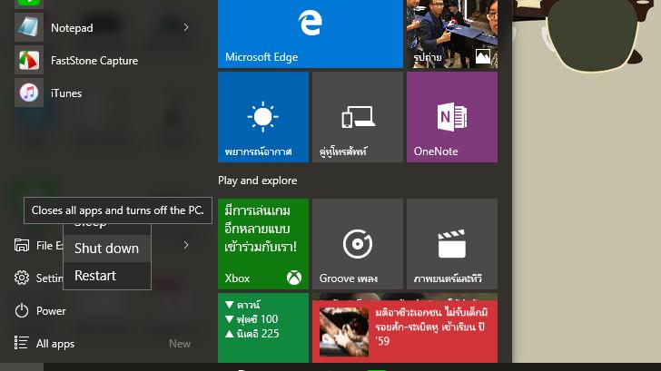 วิธีแก้ปัญหา Windows 10 ไม่ยอม Shutdown