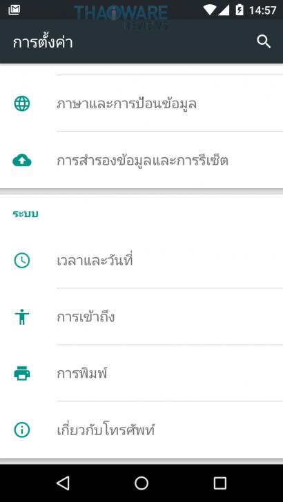 Screenshot_2015-10-13-14-57-17