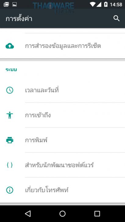 Screenshot_2015-10-13-14-58-03