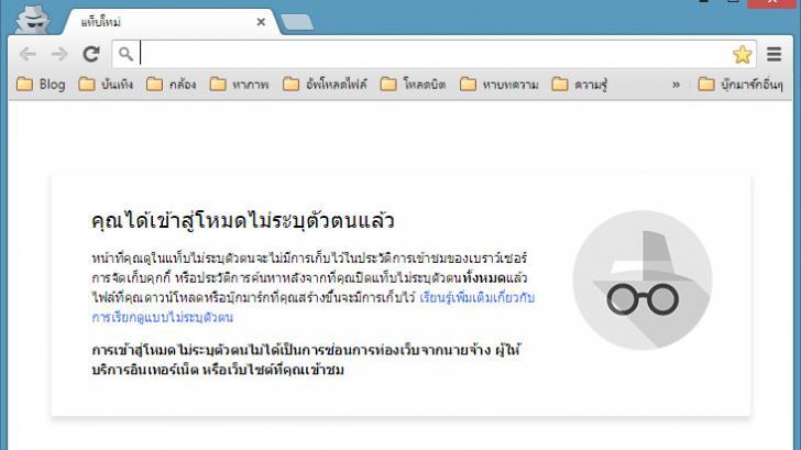 ท่องอินเทอร์เน็ตแบบสายลับ ไร้ร่องรอยด้วยโหมด ไม่ระบุตัวตน ของ Chrome