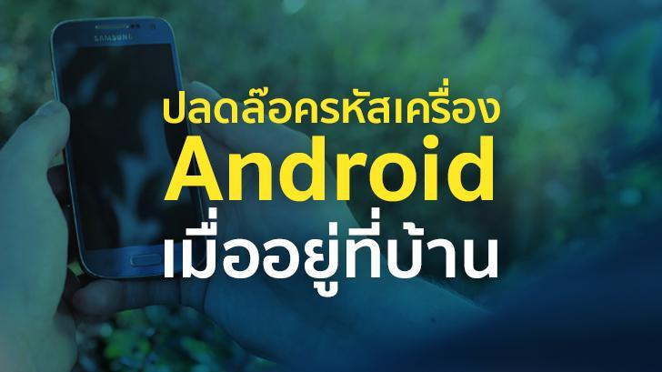 ปลดรหัสล๊อคเครื่อง Android อัตโนมัติเมื่อกลับถึงบ้านด้วย Smart Lock