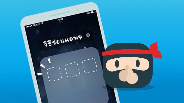 วิธีซ่อนแอพฯ ไม่ให้แสดงในหน้า Home Screen  บน iOS 9 - 9.2 โดยไม่ต้องเจลเบรค