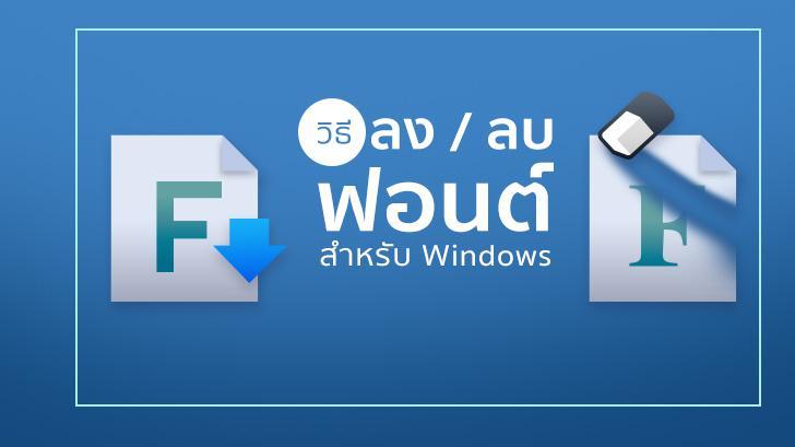 วิธีลงฟอนต์ (Font) ลบฟอนต์สำหรับ Windows แบบง่ายสุดๆ !!