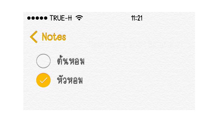 วิธีสร้างรายการสิ่งที่ต้องทำด้วย Notes บน iOS แบบง่ายๆ