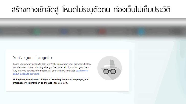 สร้างทางลัดเข้า Google Chrome โหมดไม่ระบุตัวตน (Incognito mode) ง่ายๆ !