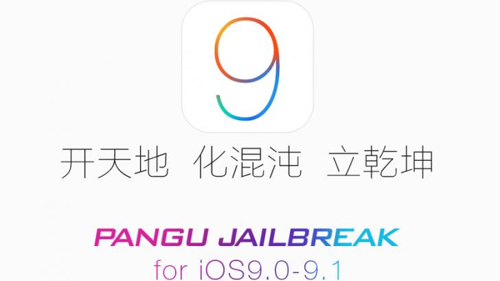 วิธีและขั้นตอนเจลเบรค iOS 9.1-9.0.2 แบบ Untethered Jailbreak ด้วย Pangu