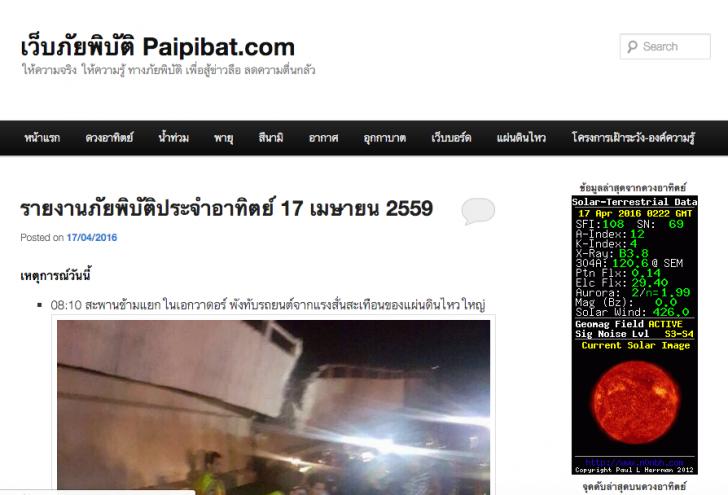 Screen Shot 2559-04-17 at 9