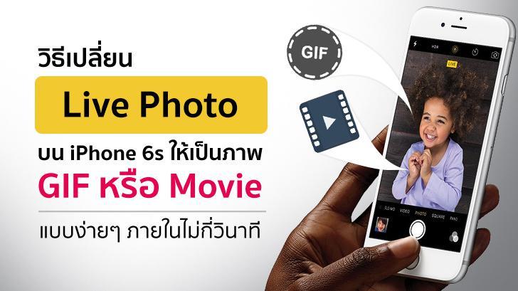 วิธีเปลี่ยน Live Photo บน iPhone 6s ให้เป็นภาพ GIF หรือ Movie แบบง่ายๆ ภายในไม่กี่วินาที