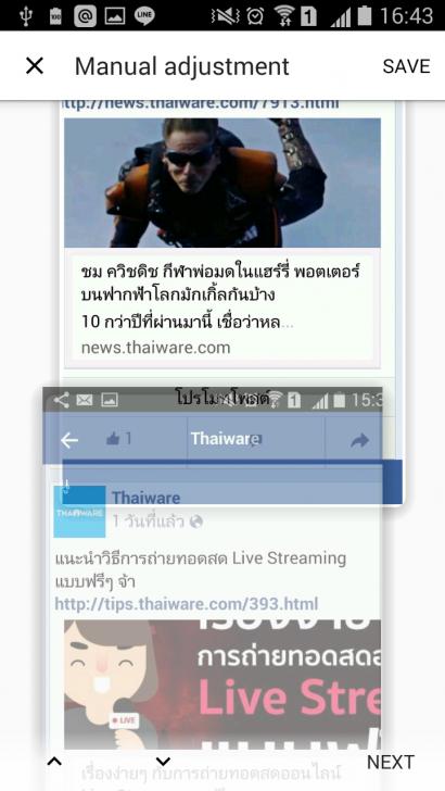 Screenshot_2016-05-09-16-43-31