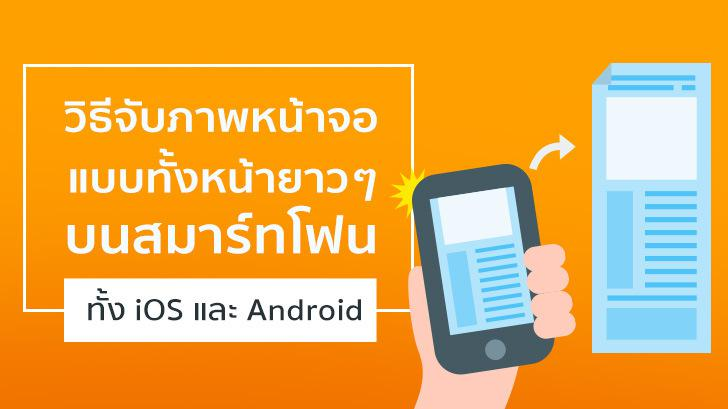 วิธีจับภาพหน้าจอแบบทั้งหน้ายาวๆ บนสมาร์ทโฟน ทั้ง iOS และ Android