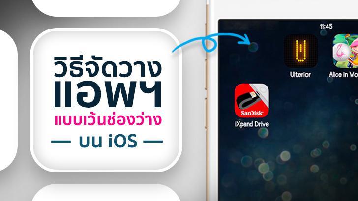 วิธีจัดวางไอคอน App เว้นช่องว่างได้ เหมือน Android บนหน้า Home Screen ของ iOS