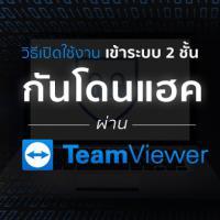 วิธีเปิดใช้งานเข้าระบบ 2 ชั้น กันโดนแฮคผ่าน Team Viewer