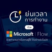 ย่นเวลาการทำงานด้วย Microsoft Flowช่วยทำงานน่าเบื่อแทนผู้ใช้ได้อย่างอัตโนมัติ