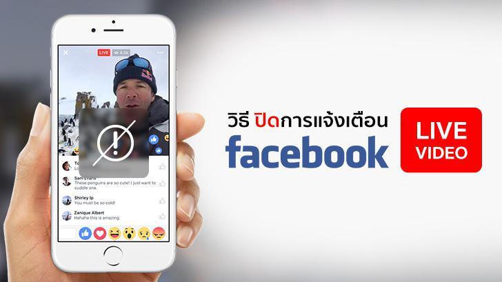วิธีปิดการแจ้งเตือน Facebook Live Video