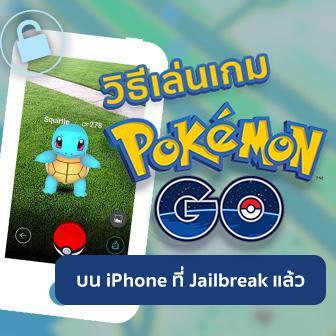 วิธีเล่นเกม Pokemon Go บน iPhone ที่ Jailbreak แล้ว