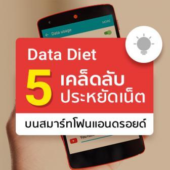 Data Diet: 5 เคล็ดลับ เซฟเน็ตบนแอนดรอยด์ ด้วยวิธีการสุดคูล ที่คุณเองก็ทำได้!