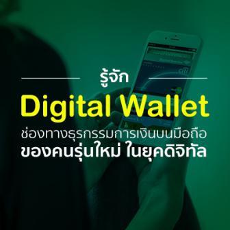 รู้จัก Digital Wallet ช่องทางธุรกรรมการเงินบนมือถือ ของคนรุ่นใหม่ ในยุคดิจิทัล