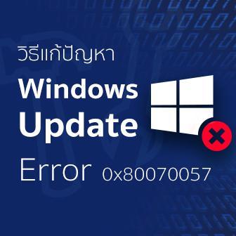วิธีแก้ปัญหา Windows Update Error 0x80070057
