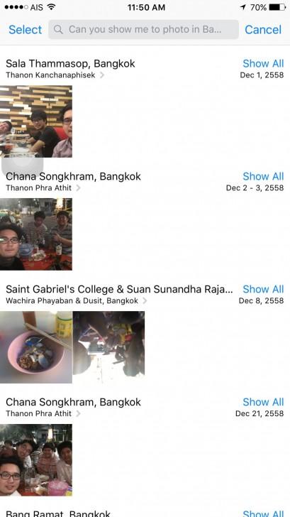หารูปที่ถ่ายไว้ไม่เจอให้ Siri ช่วยสิคะ