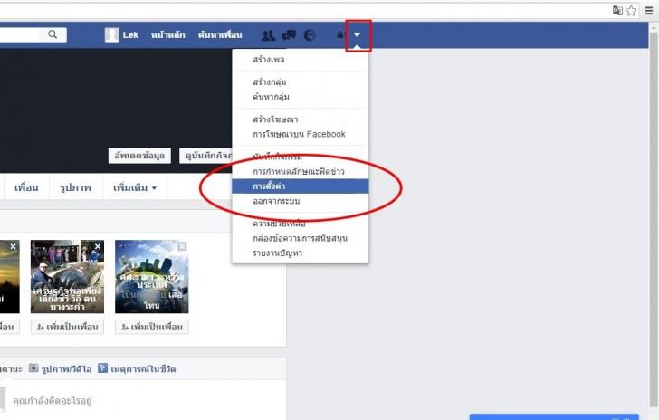 วิธีการลบแอคเคาท์ Facebook แบบชั่วคราว และแบบถาวร