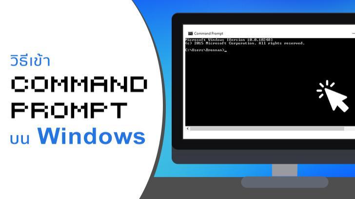 วิธีใช้งาน Command Prompt บน Windows เวอร์ชั่นต่างๆ