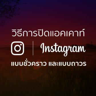วิธีการปิดแอคเคาท์ Instagram แบบชั่วคราว และแบบถาวร