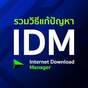 รวมวิธีแก้ปัญหา เมื่อโปรแกรม IDM ใช้งานไม่ได้