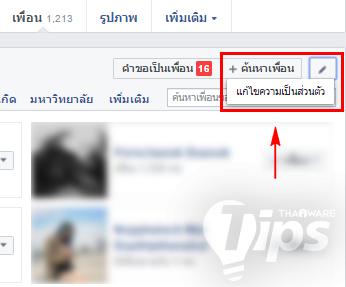 วิธีกำหนด ผู้ที่สามารถเห็นรายการติดตามของคุณบน Facebook