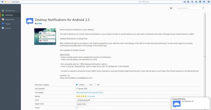 วิธีทำให้การแจ้งเตือน Notifications ของมือถือ Android มาแสดงผลบนเครื่องคอมพิวเตอร์