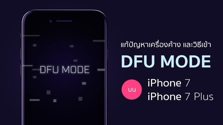 วิธีปิดเครื่องเวลาค้าง และวิธีเข้า DFU Mode บน iPhone 7 และ iPhone 7 Plus