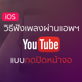 วิธีฟังเพลงบน Youtube แบบกดปิดหน้าจอ แล้วเพลงยังคงเล่นอยู่ [iOS]