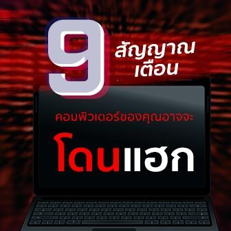 9 สัญญาณเตือน ที่บ่งบอกว่าคอมพิวเตอร์ของคุณอาจจะโดนแฮก