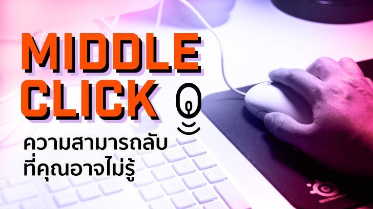 รู้จัก Middle Click ความสามารถลับบนเมาส์ที่คุณอาจไม่รู้