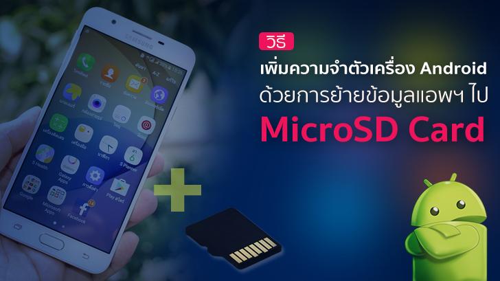 วิธีเพิ่มความจำตัวเครื่อง ด้วยการย้ายข้อมูลแอพฯ ต่างๆ ไปบันทึกใน MicroSD Card