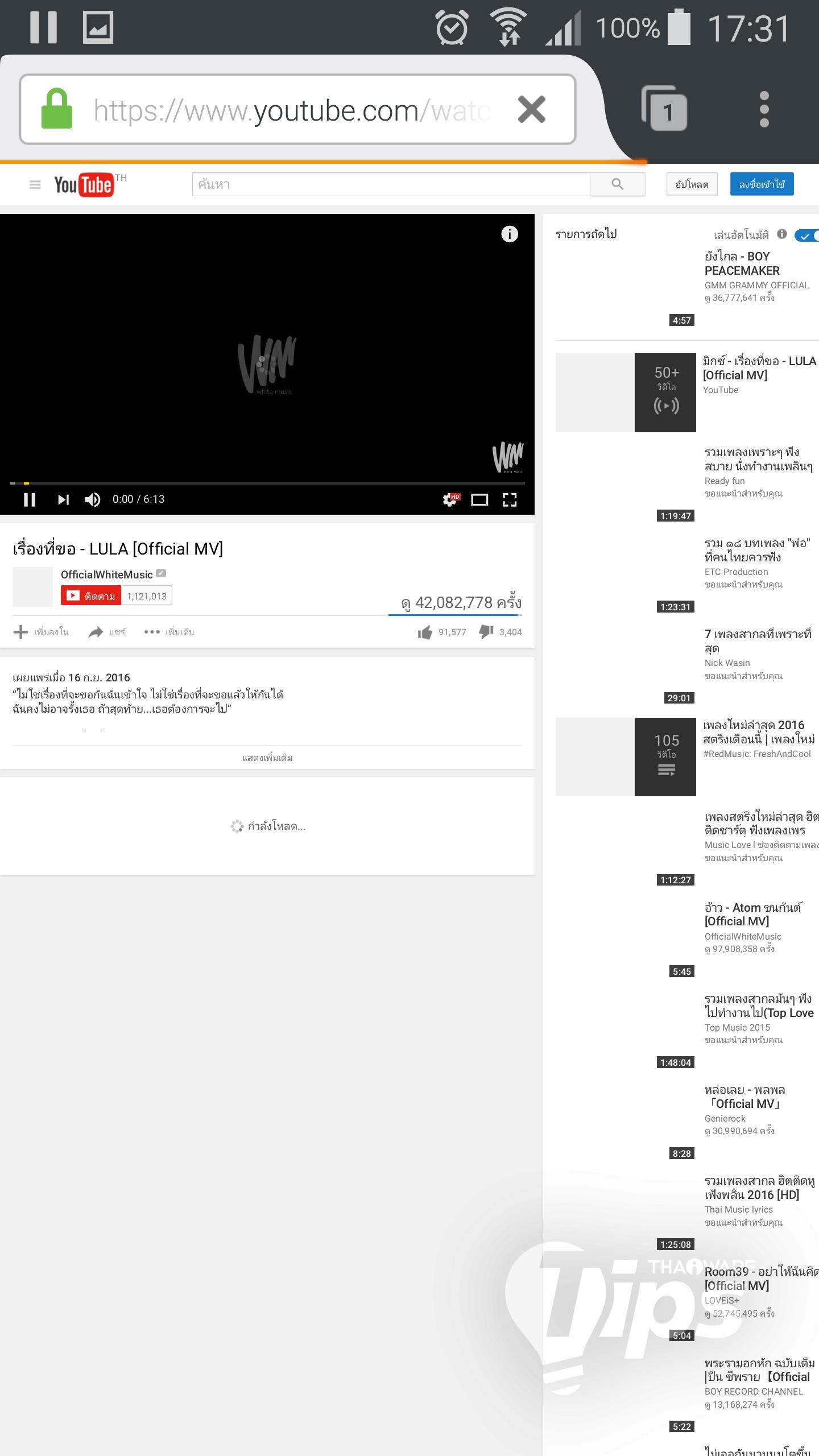 ว ธ ฟ งเพลงบน youtube แบบกดป ดหน าจอ แล วเพลงย งเล นอย บน