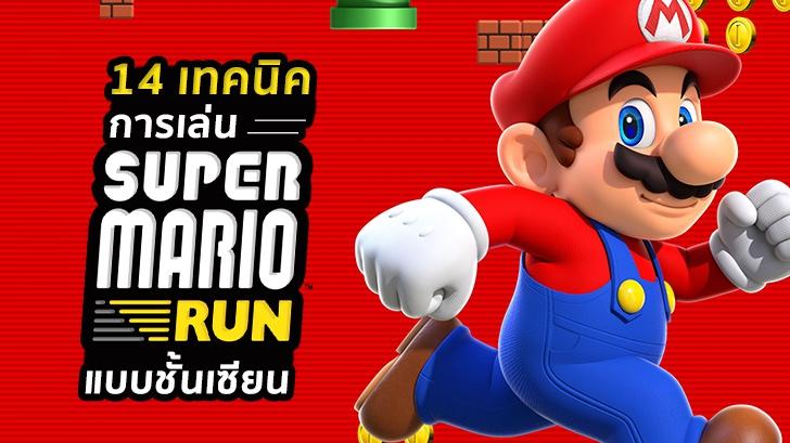 14 เทคนิค การเล่น Super Mario Run แบบชั้นเซียน