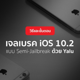 วิธีและขั้นตอนเจลเบรค iOS 10.2 แบบ Semi-Jailbreak ด้วย Yalu
